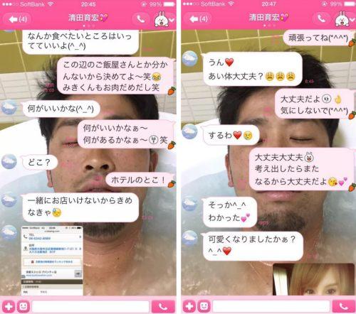 清田育宏と浮気相手のあい(北原麻衣)とのライン画像