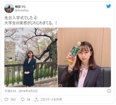 大学が日大の幾田りら(ikura)