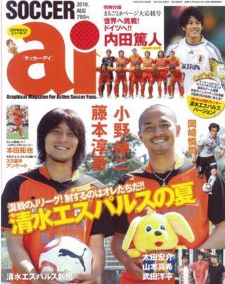 内田篤人が白髪について話した雑誌