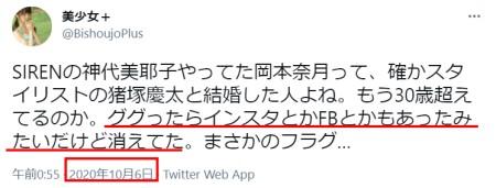 真剣佑の元子役の彼女の岡本奈月に関するツイート