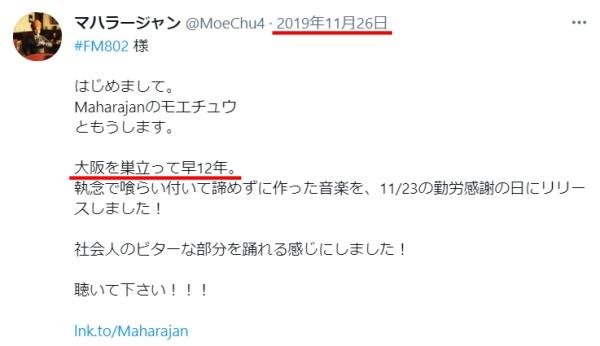 マハラージャン(モエチュウ)の出身大学が大阪府立大学という根拠ツイート