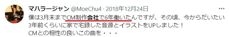 本名が久保内俊介で年齢も判明したマハラージャン(モエチュウ)のツイート