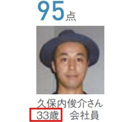 本名が久保内俊介で年齢も判明したマハラージャン(モエチュウ)のぴあ画像