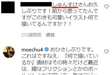 本名が久保内俊介で年齢も判明したマハラージャン(モエチュウ)のインスタコメント