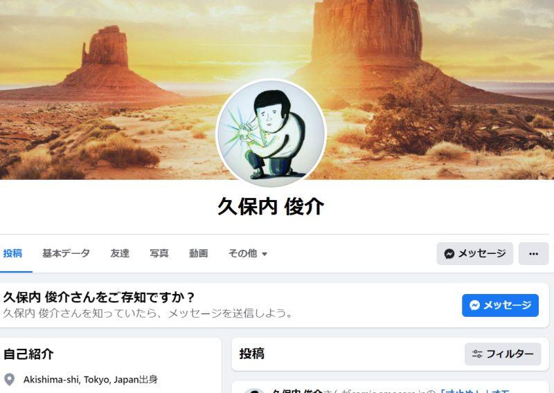 本名が久保内俊介で年齢も判明したマハラージャン(モエチュウ)のフェイスブック