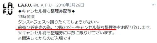 タクトOK!!がいたアイドルL.A.F.U.のツイート
