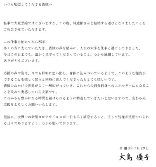 大島優子の林遣都との結婚発表