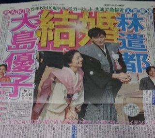 馴れ初めや共演がドラマの大島優子と林遣都の結婚発表