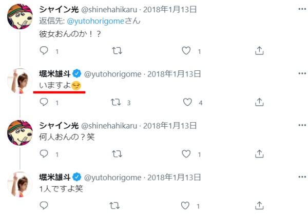 彼女がいたことのある堀米雄斗のツイート