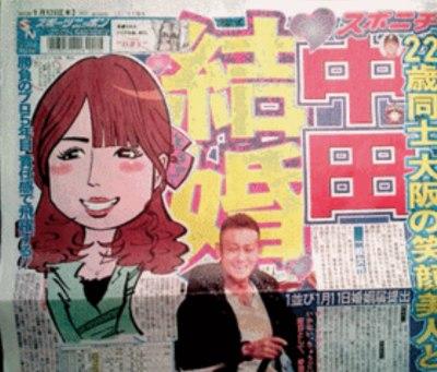 中田翔の美人な嫁のイラスト