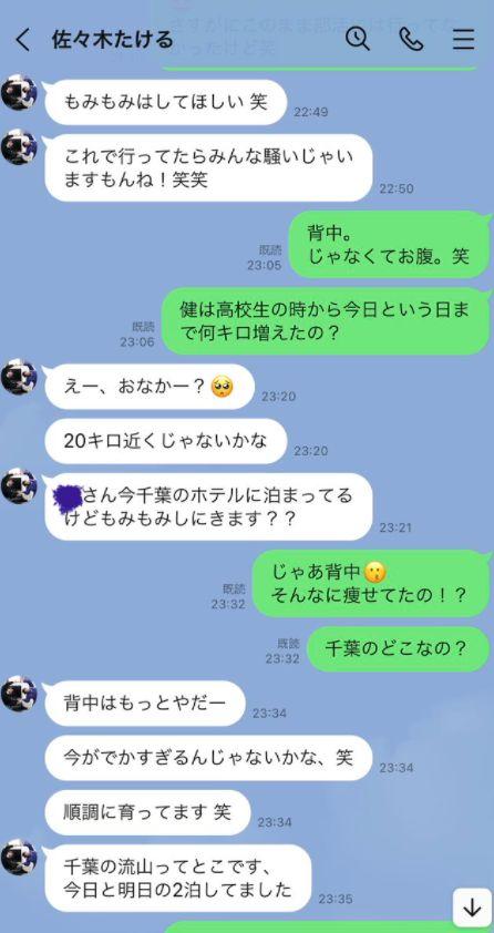佐々木健の流出LINE(ライン)画像