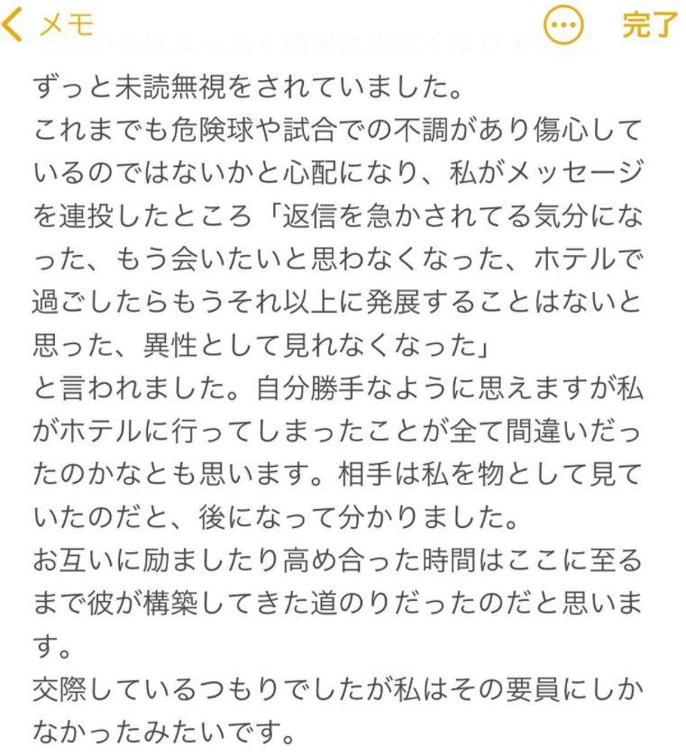 佐々木健の流出LINE画像のメモ