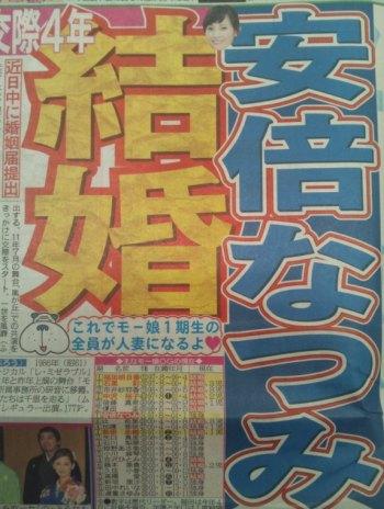 馴れ初めが共演の山崎育三郎と安倍なつみの報道