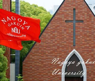 赤楚衛二の大学の名古屋学院大学