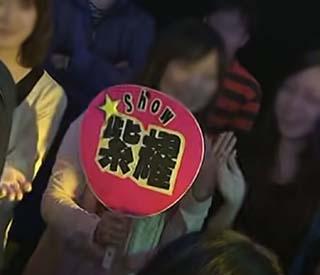 ボイメンだった平野紫耀のファン
