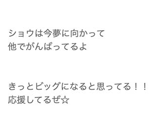 ボイメン元メンバー清水天規(元TENKI)によるブログ