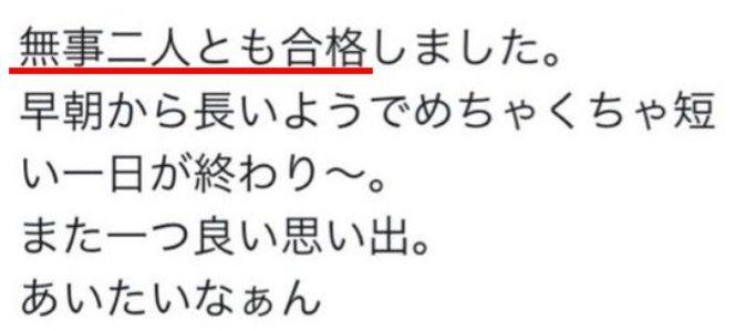 堂安律の彼女・まゆとの誤爆ツイート