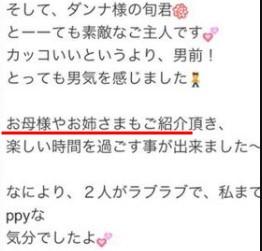 松本潤と井上真央の関係が書かれたブログ