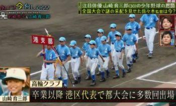 山崎育三郎の野球チーム