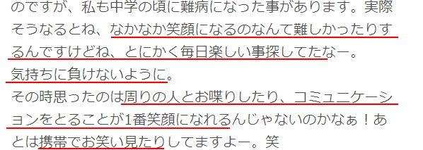 ギランバレー症候群を克服した芳根京子のブログ