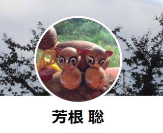 芳根京子の父親のフェイスブックページ