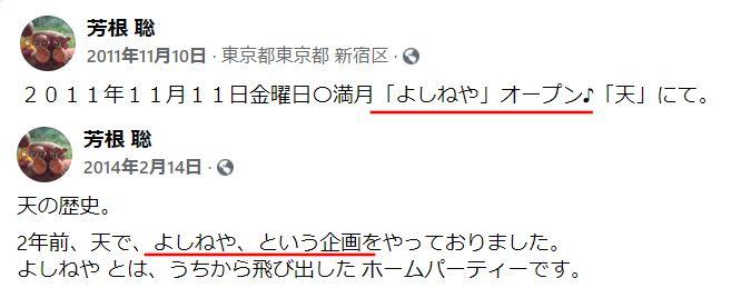 芳根京子の父親のフェイスブック投稿