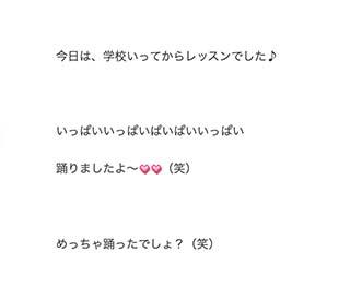 渋谷凪咲のNMB48オフィシャルブログ記事
