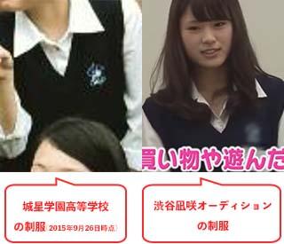 出身高校が城星学園の渋谷凪咲と制服